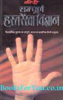 Sampurna Hasta Rekha Vigyan Cheiro (Hindi)