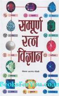 Sampurna Ratna Vigyan (Hindi)