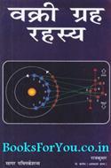 Vakri Grah Rahasya (Hindi)