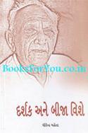 Darshak Ane Bija Vishe