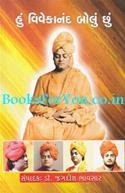 Hu Vivekanand Bolu Chhu