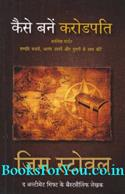 Kaise Bane Crorepati (Hindi Translation of The Millionaire Map)