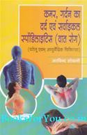 Kamar Gardan Ka Dard Evam Cervical Spondylosis (Vat Rog Ki Gharelu Evam Ayurvedic Chikitsa)