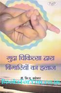 Mudra Chikitsa Dwara Bimario Ka Ilaj
