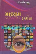 Madhyam Darshan