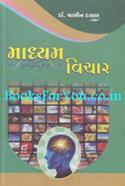 Madhyam Vichar