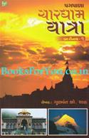 Pagpala Chardham Yatra (Part 1 Badrinath)
