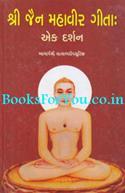 Shri Jain Mahaveer Gita (Ek Darshan)