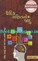 Vedic Ganitno Jadu (Gujarati)
