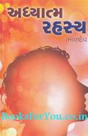 Adhyatm Rahasya (Gujarati)