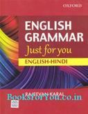 English Grammar Just For You (English Hindi)
