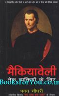 Machiavelli Nek Vyaktio Ke Liye (Hindi Translation of Machiavelli For Moral People)