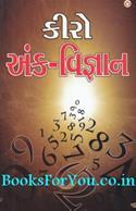 Cheiro Ank Vigyan (Gujarati)