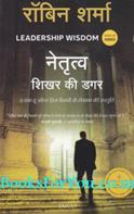 Netrutva Shikhar Ki Dagar (Hindi Translation of Leadership Wisdom)