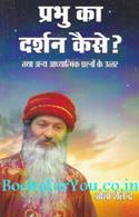 Prabhu Ka Darshan Kaise
