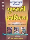 Gujarati Sahitya (NET SLET JRF Pariksha Mate)
