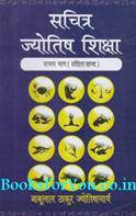 Sachitra Jyotish Shiksha Sanhita Khand