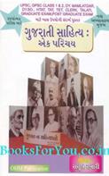 Gujarati Sahitya Ek Parichay (Spardhatmak Pariksha Mate)