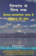 Shivansh Se Shiv Tak (Kailash Mansarovar Yatra)