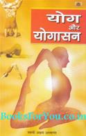 Yog Aur Yogasan (Hindi)
