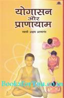 Yogasan Aur Pranayam (Hindi)