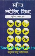 Sachitra Jyotish Shiksha Varshfal Khand