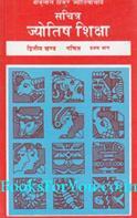 Sachitra Jyotish Shiksha Ganit Khand