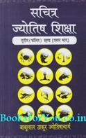Sachitra Jyotish Shiksha Falit Khand Pratham Bhag