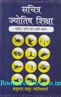 Sachitra Jyotish Shiksha Falit Khand Trutiya Bhag