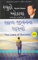 Safal Jeevanna Rahasyo (Gujarati Translation of The Laws of Success)