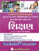 Shikshan Pariksha 2 ane 3 (GSET NET JRF Pariksha Mate)