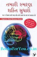 Tamari Smaran Shakti Sudharo (Improve Your Memory Power In Gujarati)