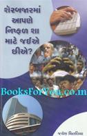 Jayesh Chitalia