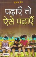 Padhaye To Aise Padhaye