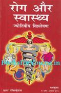 Rog Aur Swasthya (Jyotishiya Vishleshan)