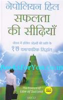 Safalta Ki Sidhiya (Hindi Translation of The Essence of Law of Success)