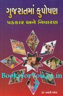Gujaratma Kuposhan (Padkar Ane Nivaran)