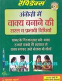 Rapidex Angreji Mein Vakya Banane Ki Saral Va Prabhavi Vidhiya