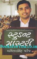 Student Mastery (Samanya Mathi Master Vidyarthi Banvani Safar)