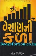 Vechanni Kala (Gujarati Translation of Core Selling Skills Win At Selling)