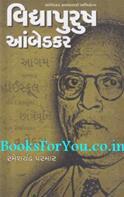 Ambedkar Savashatabdi Abhivandana (Set of 5 Books)