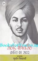 Shahid Bhagat Singh Kranti Ka Sakshya