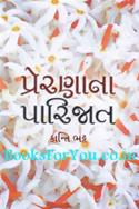 Prernana Parijat (A Collection of Thought Provoking Notes)