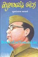 Subhashchandra Bose (Gujarati)