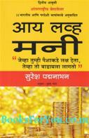 I Love Money (Marathi Edition)