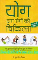 Yoga Dwara Rogo ki Chikitsa