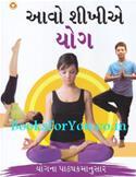 Aavo Shikhiye Yoga (Gujarati)