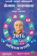 Aapki Sampurn Bhavishyavani 2016 Rashifal