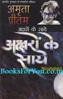 Aksharo Ke Saye (Amrita Pritam Ki Atmakatha)