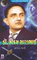 Dr Vikram Sarabhai (Gujarati Biography)
